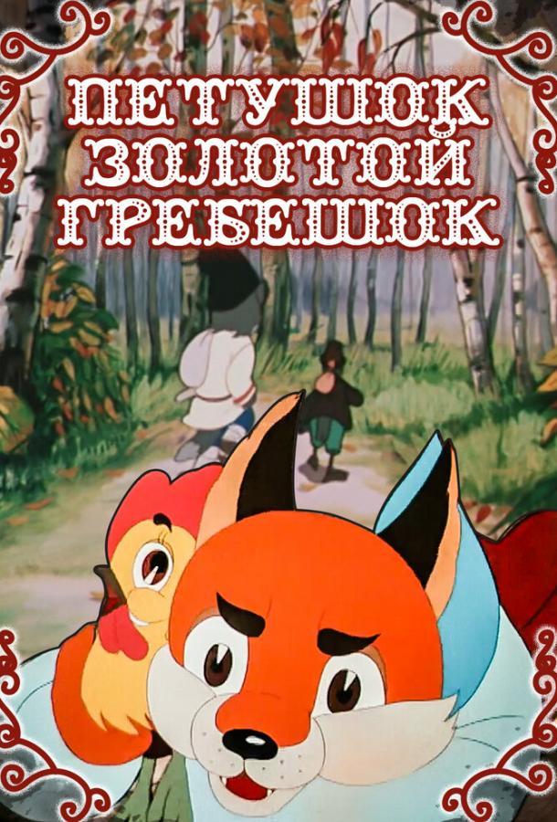 Петушок — Золотой гребешок мультфильм (1955)