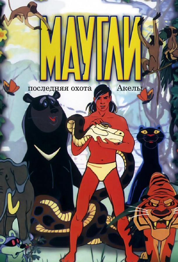 Маугли. Последняя охота Акелы (1969) смотреть бесплатно онлайн