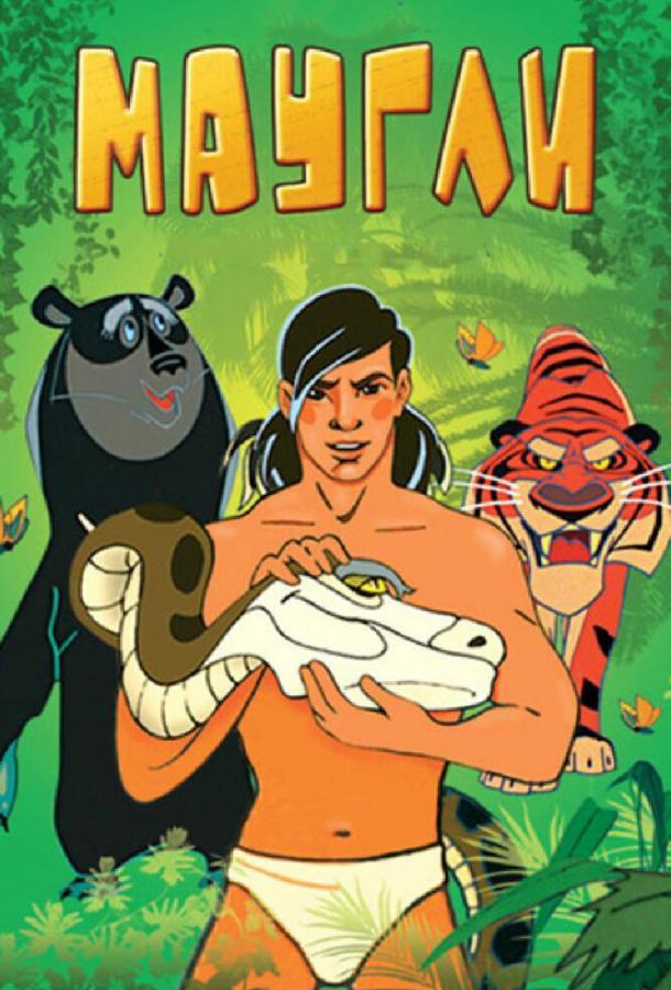 Маугли. Битва (1970)