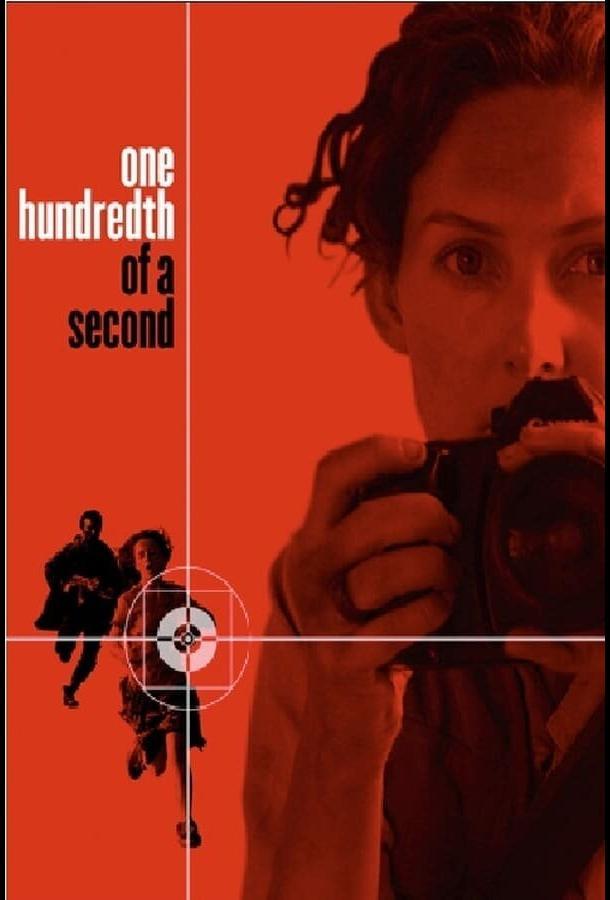 Одна сотая секунды / One Hundredth of a Second (2006)