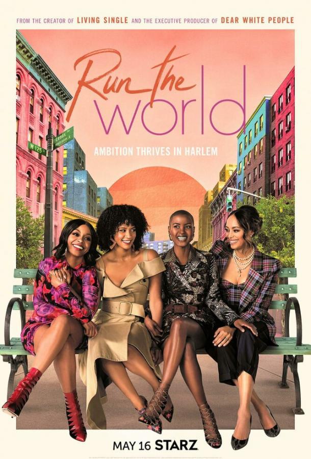 Управляй миром / Run the World (2021)