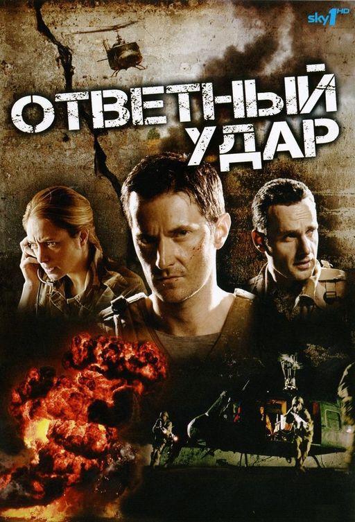 Ответный удар 2010 смотреть онлайн 8 сезон все серии подряд в хорошем качестве