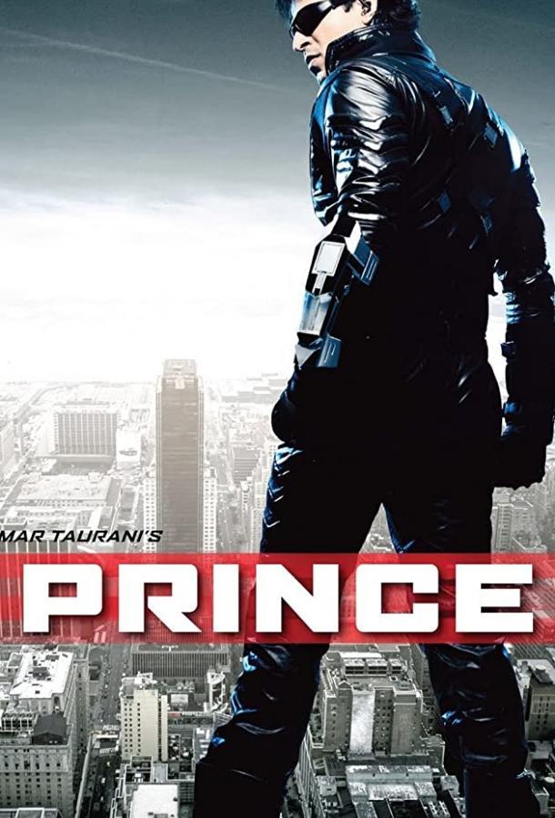 Принц / Prince (2010)