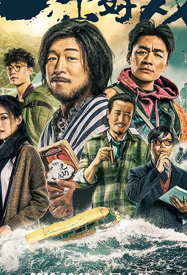 Остров фильм (2018)