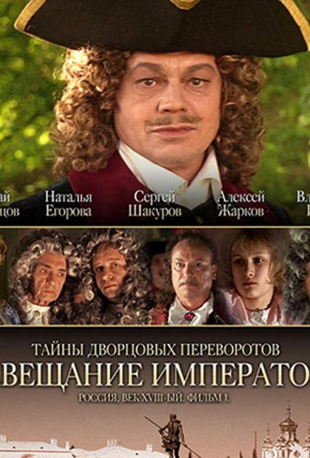 Тайны дворцовых переворотов. Россия, век XVIII. Фильм 1. Завещание императора / 12+ (2000)