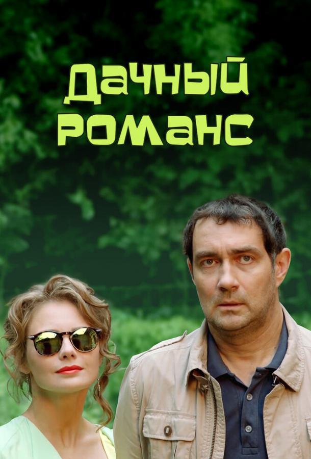 Дачный романс (ТВ) / 16+ (2014)
