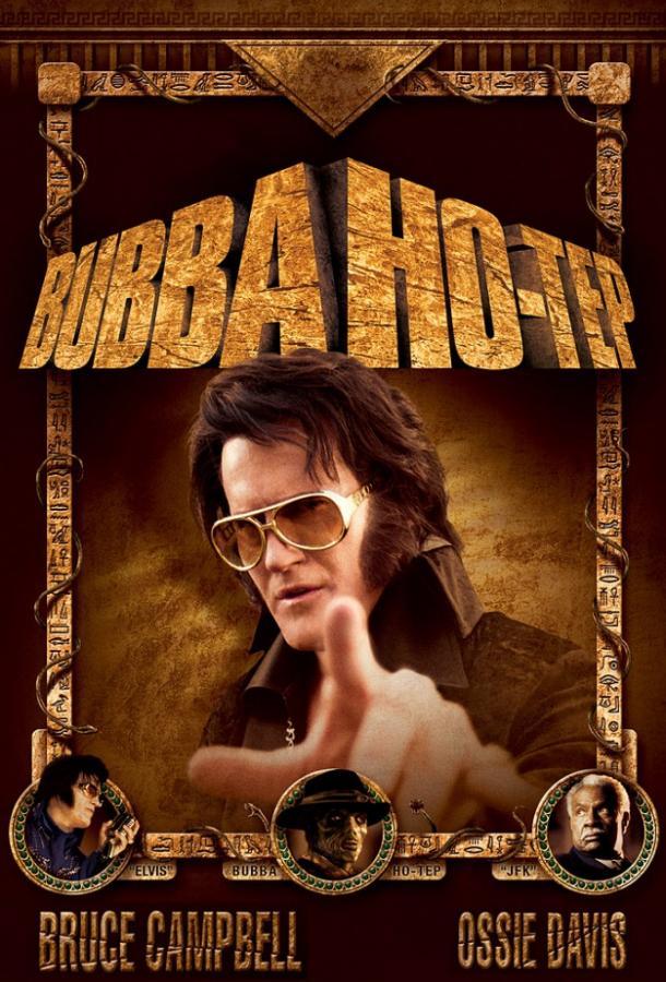 Бабба Хо-Теп / Bubba Ho-Tep (2002)