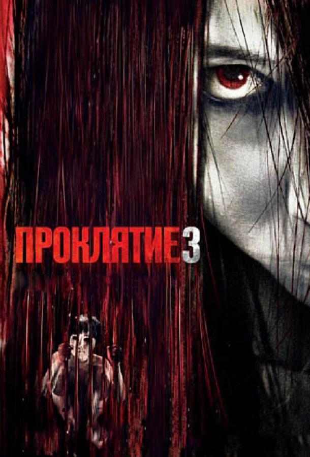 Проклятие 3 (2009) смотреть онлайн