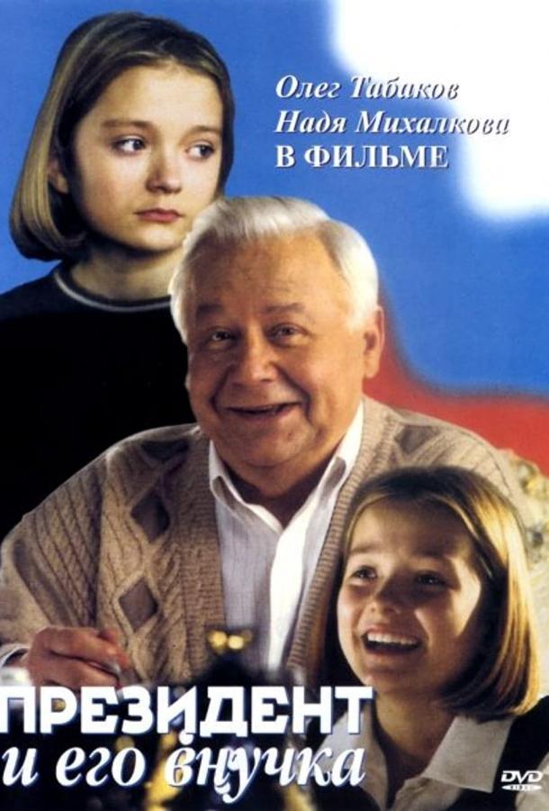 Президент и его внучка / 12+ (1999)