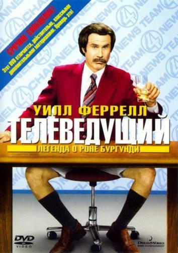 Телеведущий: Легенда о Роне Бургунди / Anchorman: The Legend of Ron Burgundy (2004)