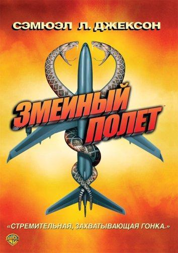 Змеиный полет (2006) смотреть онлайн
