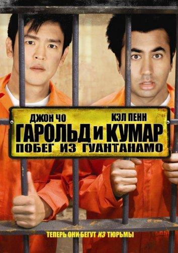 Гарольд и Кумар 2: Побег из Гуантанамо / Harold & Kumar Escape from Guantanamo Bay Unrated (2008)