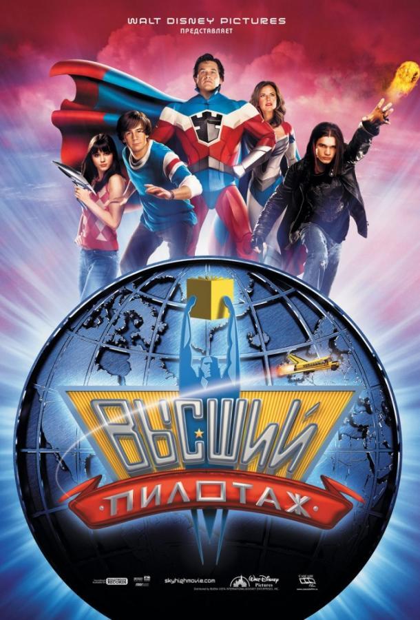Высший пилотаж / Sky High (2005)