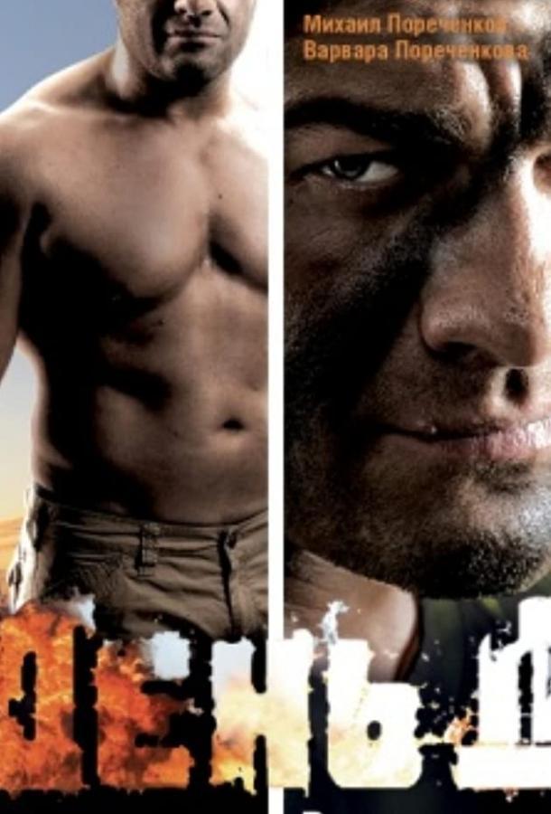 День Д фильм (2008)