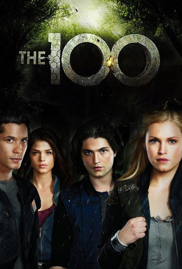 Сотня / The 100 (2014)