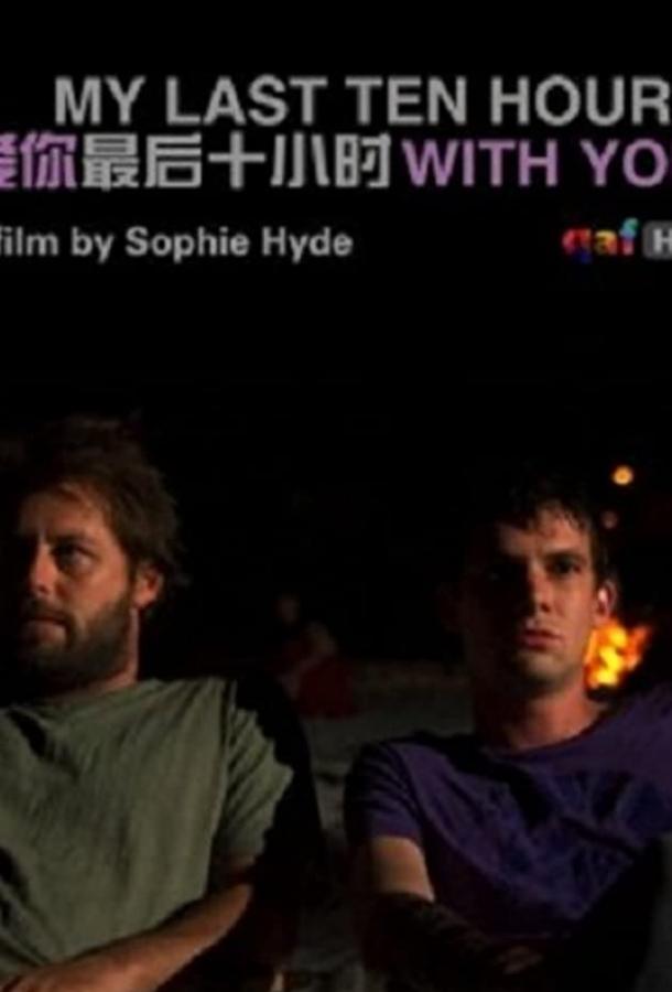 Мои последние десять часов для тебя / My Last Ten Hours with You (2007)