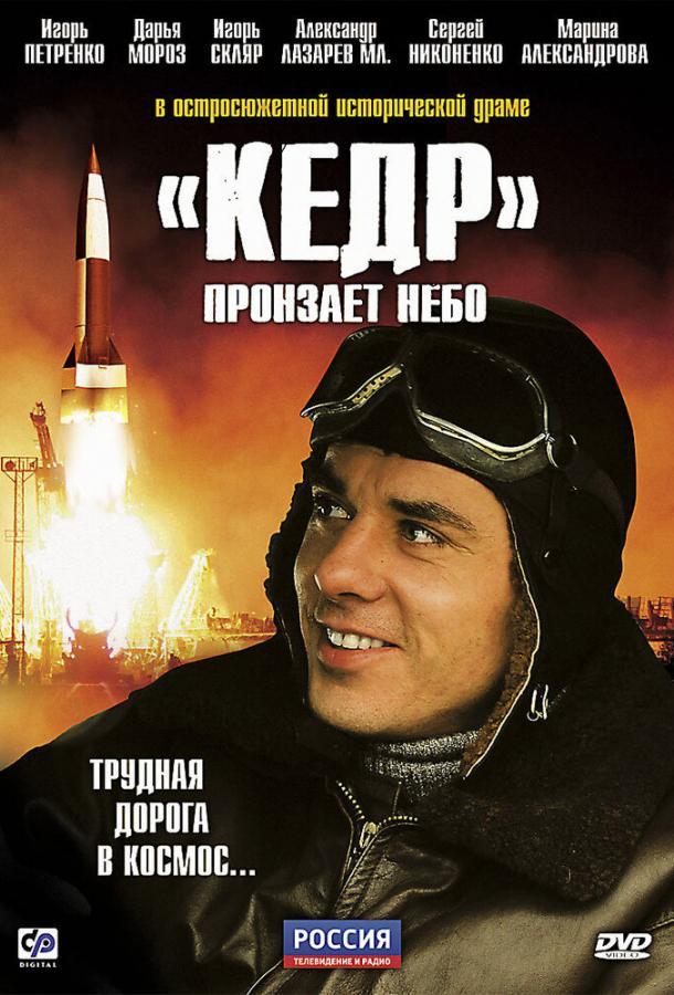 Кедр пронзает небо (2011) смотреть онлайн 1 сезон все серии подряд в хорошем качестве