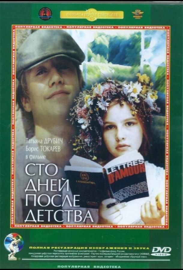 Сто дней после детства (1975)