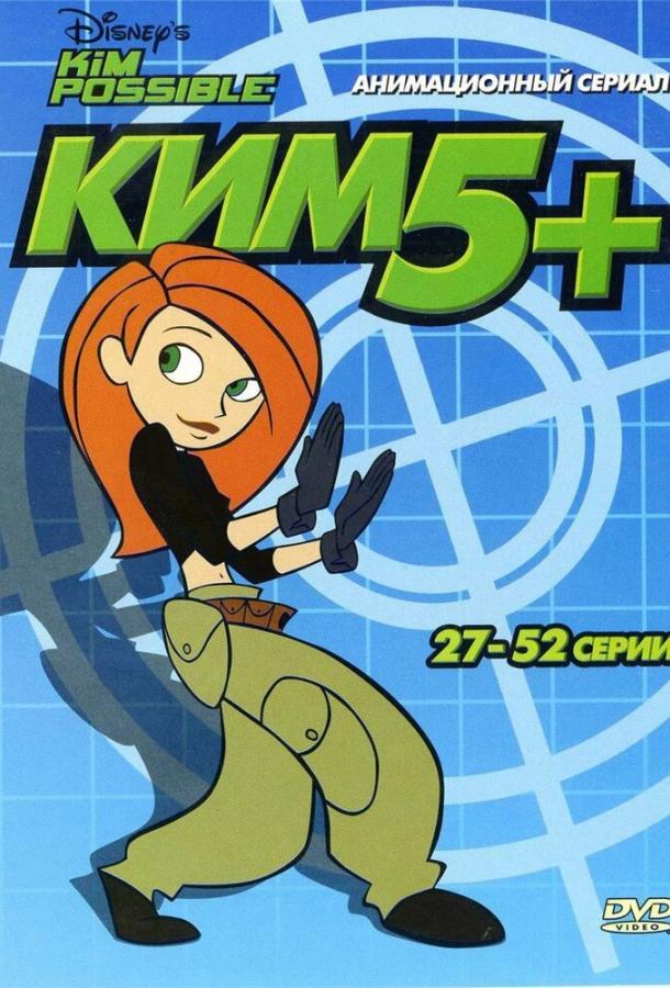 Сериал Ким Пять-с-плюсом (2002) смотреть онлайн 1-4 сезон