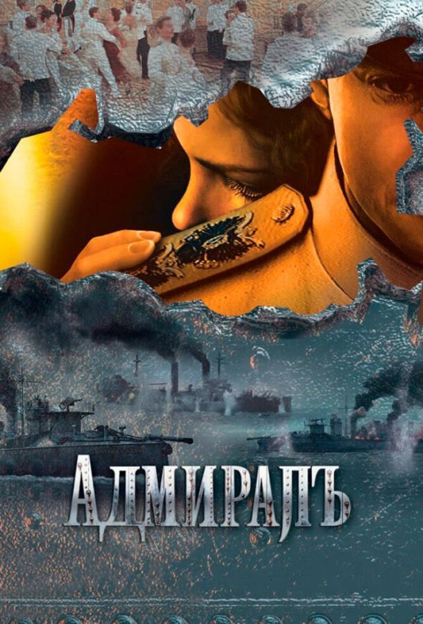 Адмиралъ (2009)