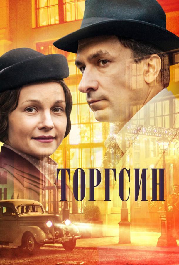 Торгсин (2017)