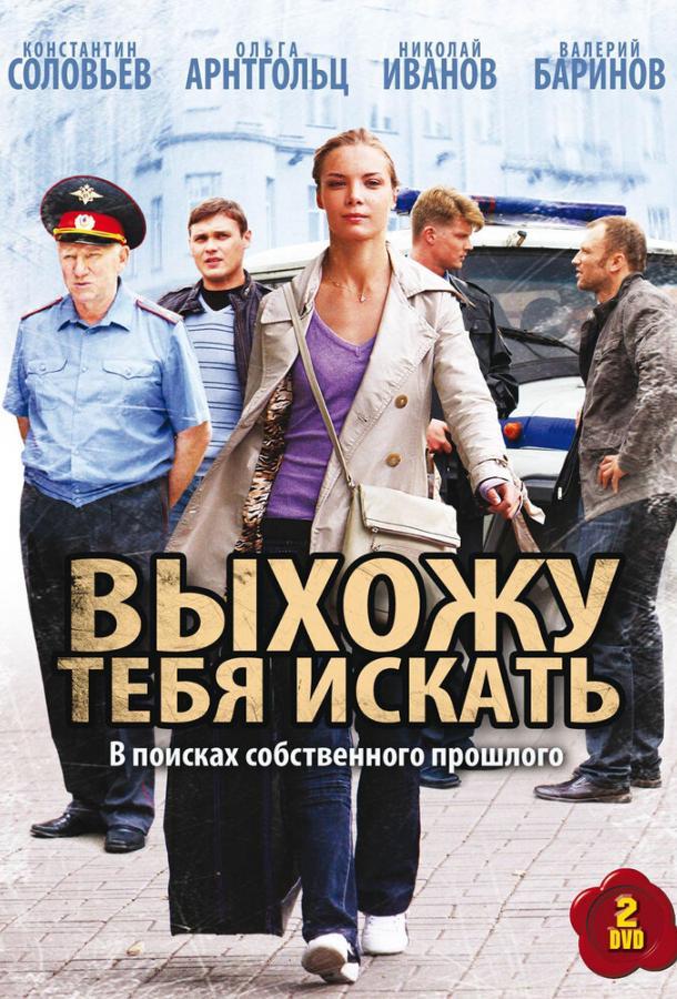 Выхожу тебя искать (2010)