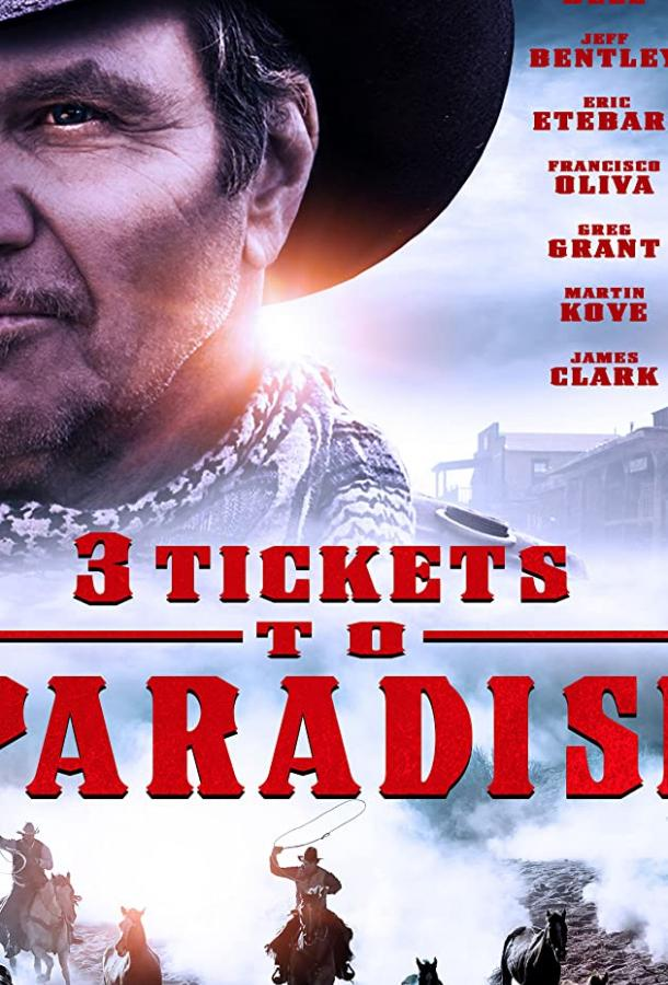 Три билета до Парадайса фильм (2018)
