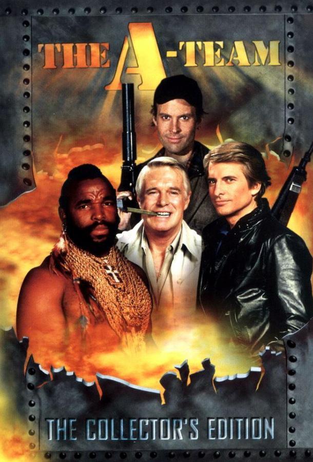 Команда «А» (1983) смотреть онлайн 1-5 сезон все серии подряд в хорошем качестве