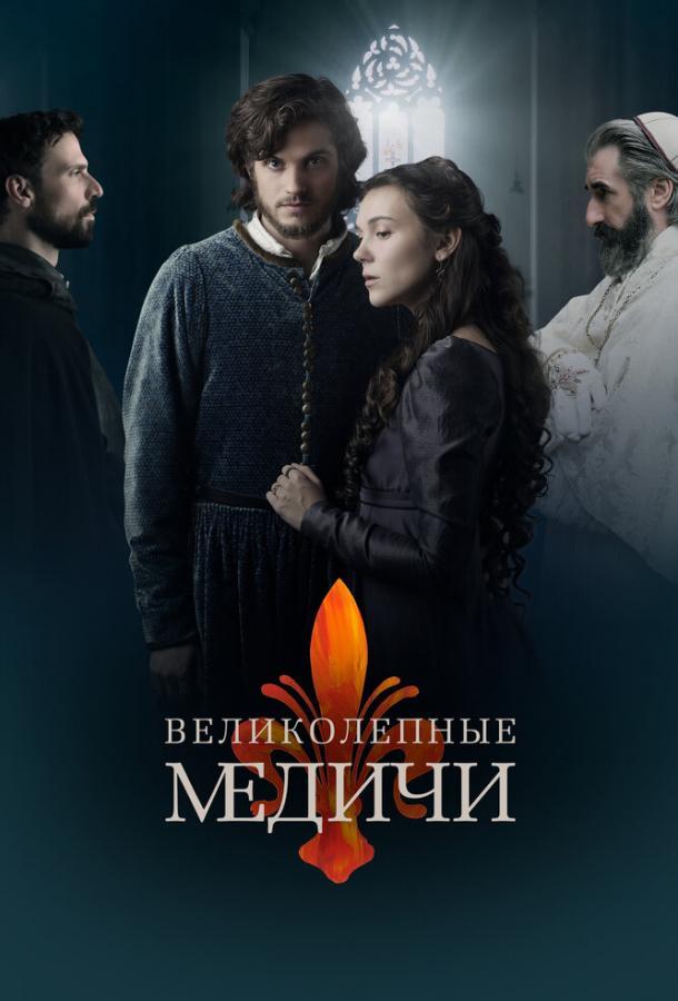Великолепные Медичи / Medici: The Magnificent (2018)