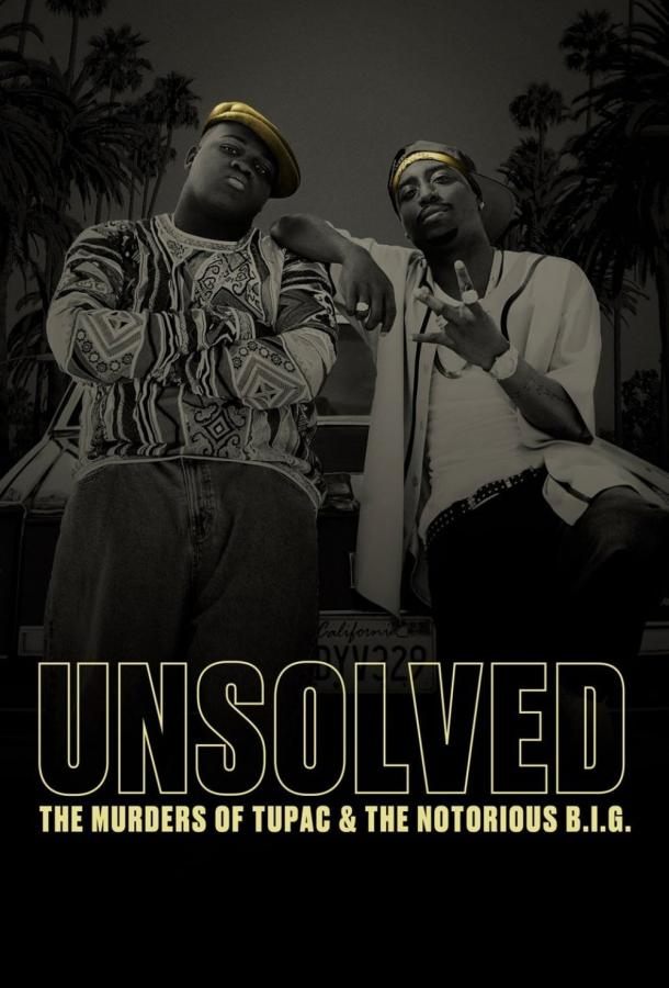 Нераскрытое дело / Unsolved: The Murders of Tupac & The Notorious B.I.G. (2018)