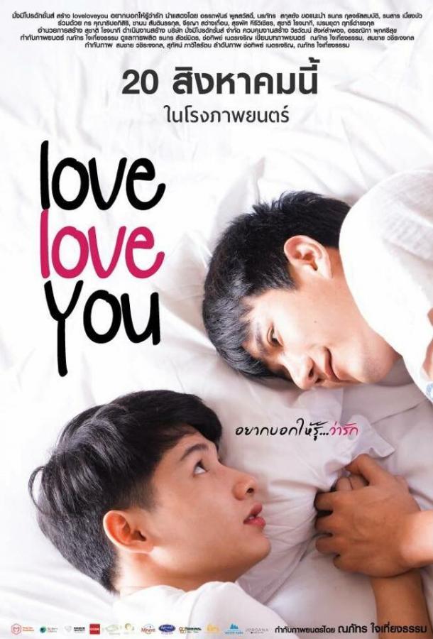 Люблю люблю тебя / Love Love You (2015)