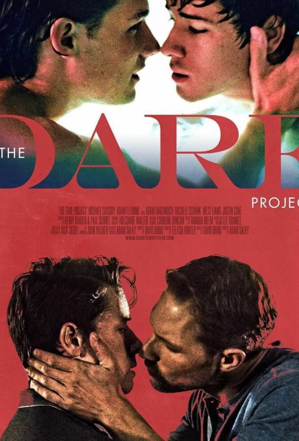 Проект-вызов / The Dare Project (2018)