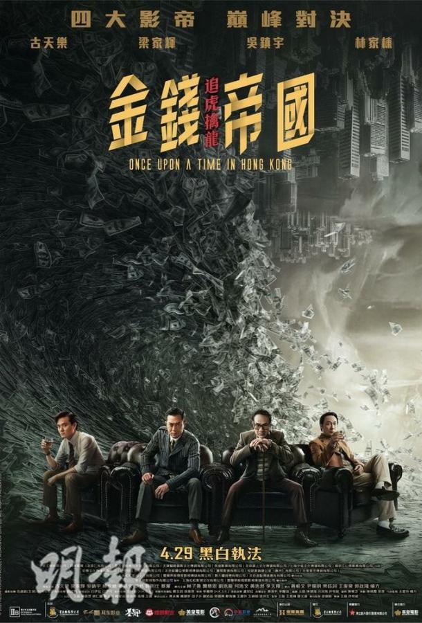 Однажды в Гонконге (2021)