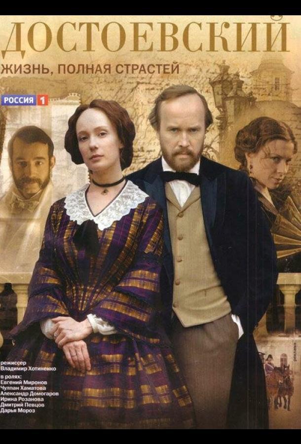 Достоевский (2010)