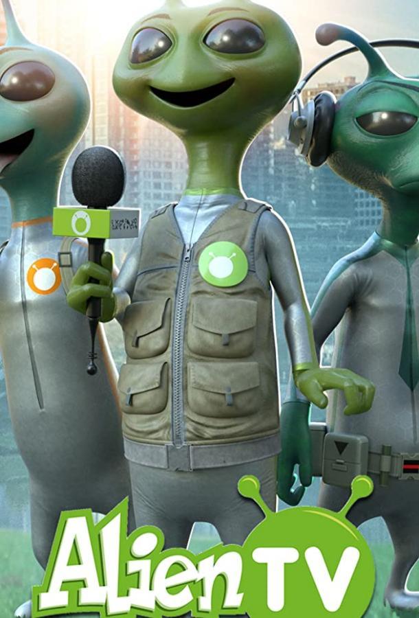 Инопланетное ТВ / Alien TV (2020)