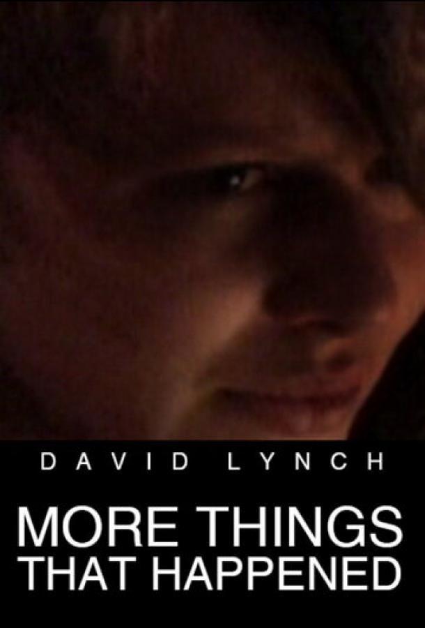 Еще кое-что из случившегося / More Things That Happened (2007)
