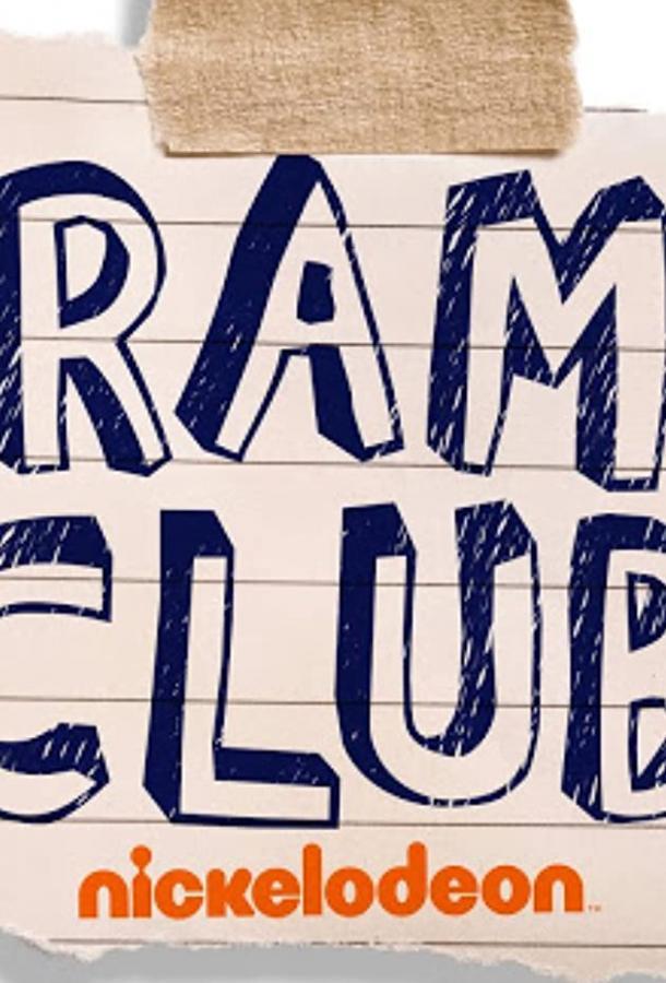 Клуб драмы / Drama Club (2021)