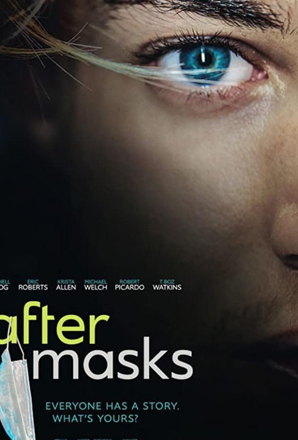 После масок фильм (2021)