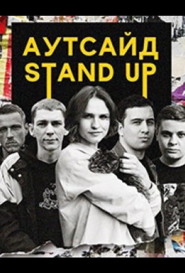 Сериал Stand Up Аутсайд (2021) смотреть онлайн 1-2 сезон