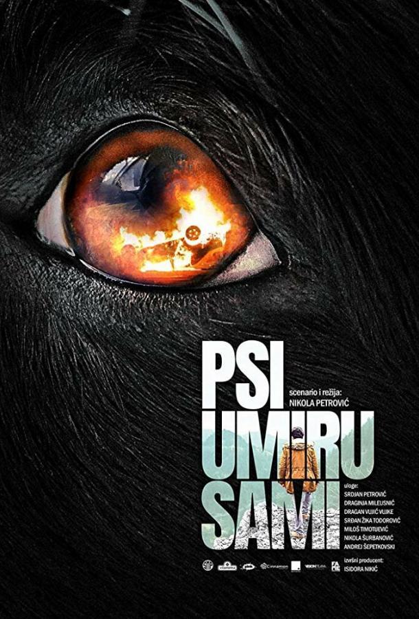 Псы умирают в одиночку фильм (2019)