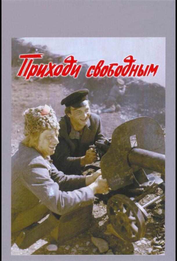 Приходи свободным (1984)