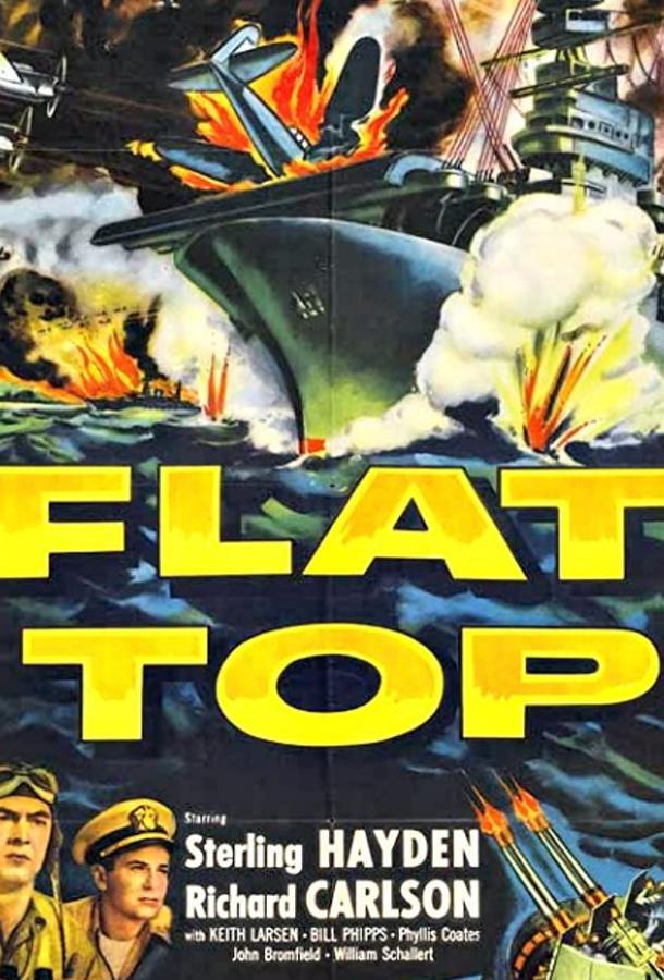 Авианосец / Flat Top (1952)