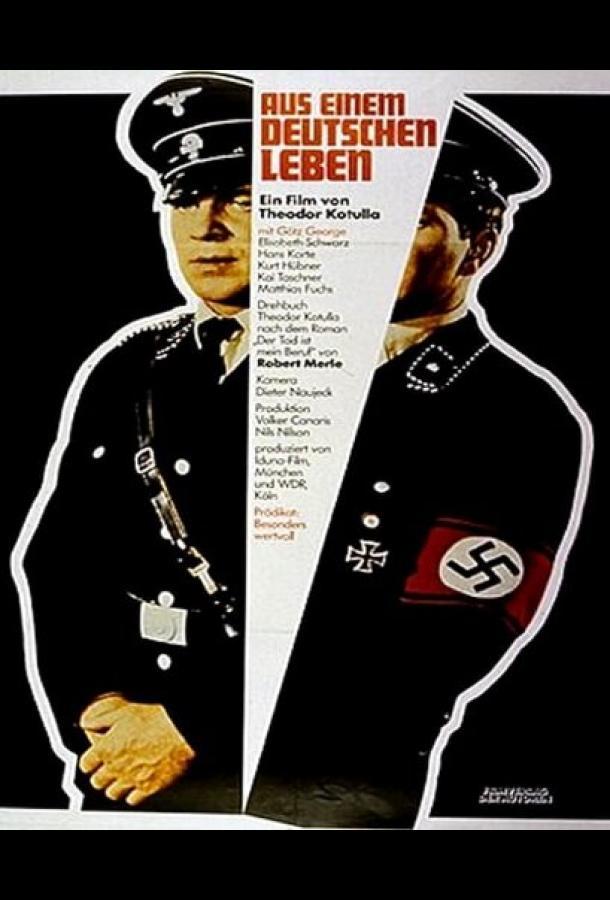 Смерть — мое ремесло / Aus einem deutschen Leben (1977)