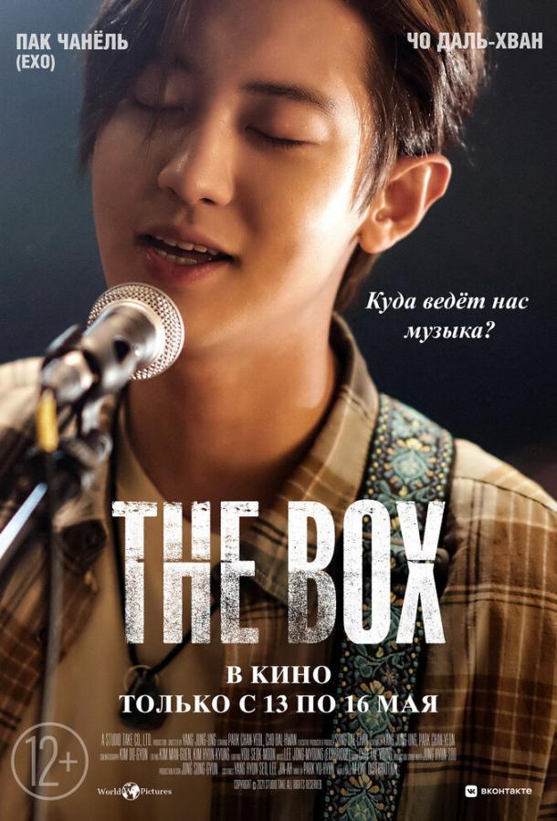 The Box / Deo bakseu (2021)