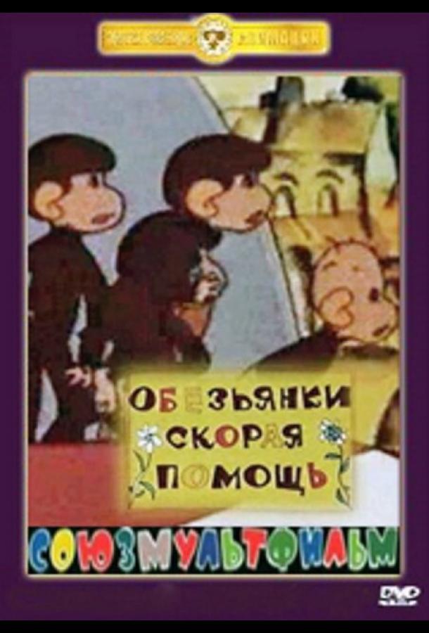 Скорая помощь (1997)