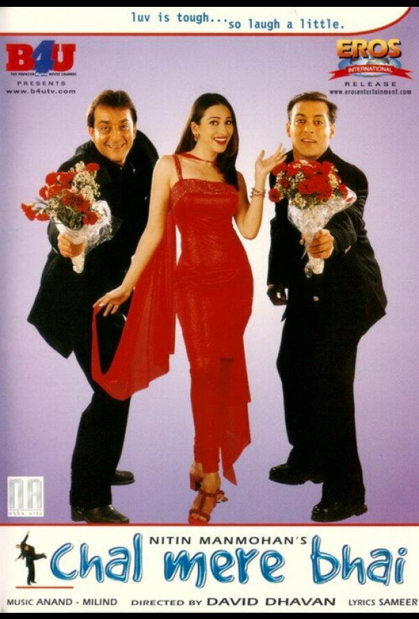 Братья-соперники / Chal Mere Bhai (2000)