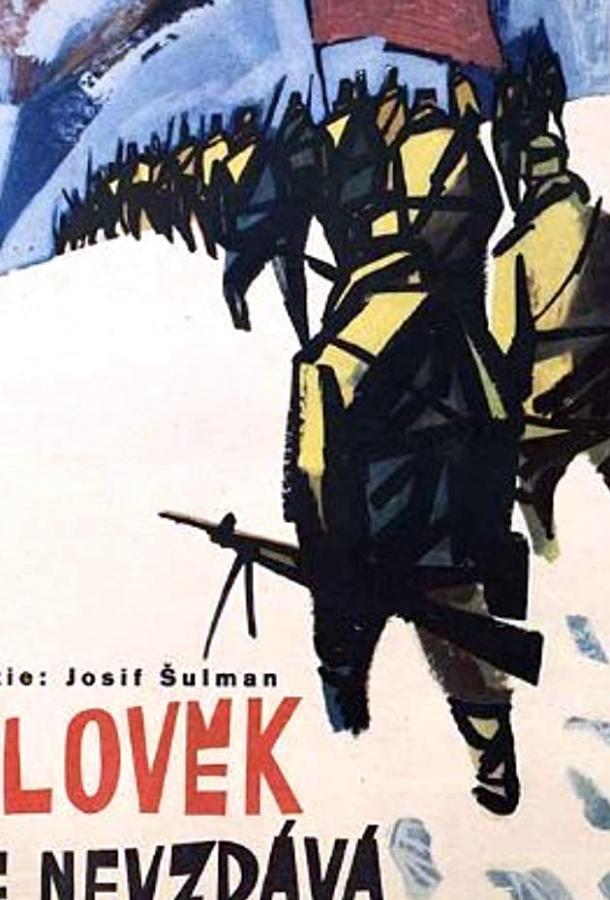 Человек не сдается (1962)