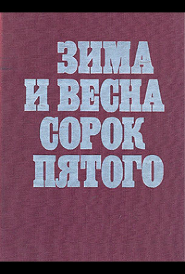 Зима и весна сорок пятого сериал (1971)