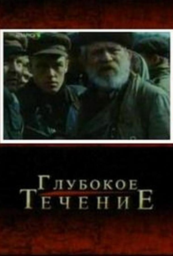 Глубокое течение / 16+ (2005)