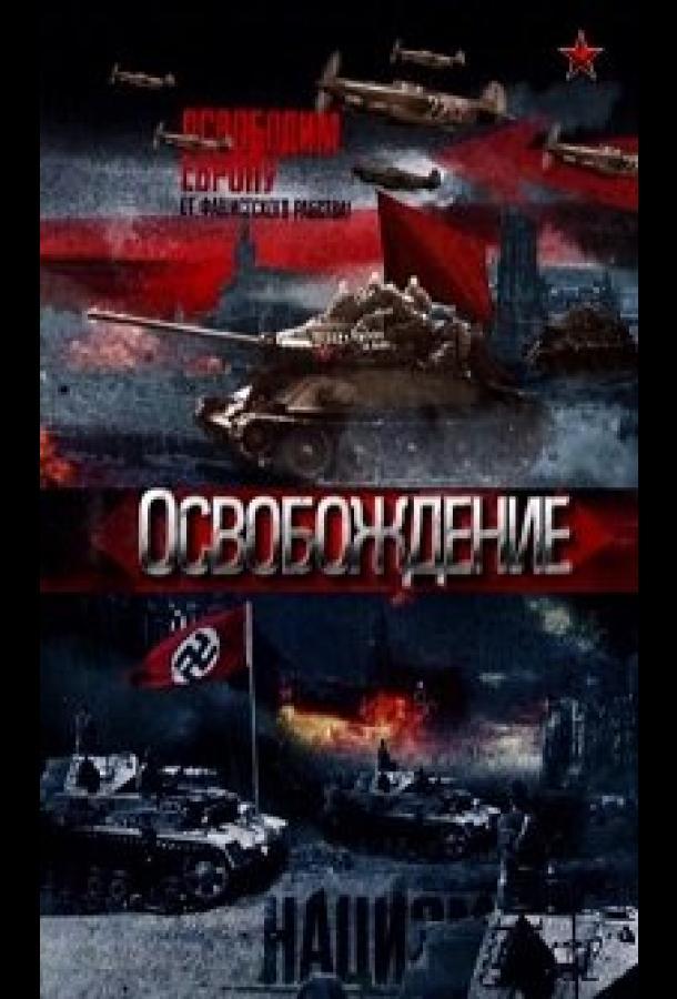 Сериал Освобождение (2012) смотреть онлайн 1 сезон